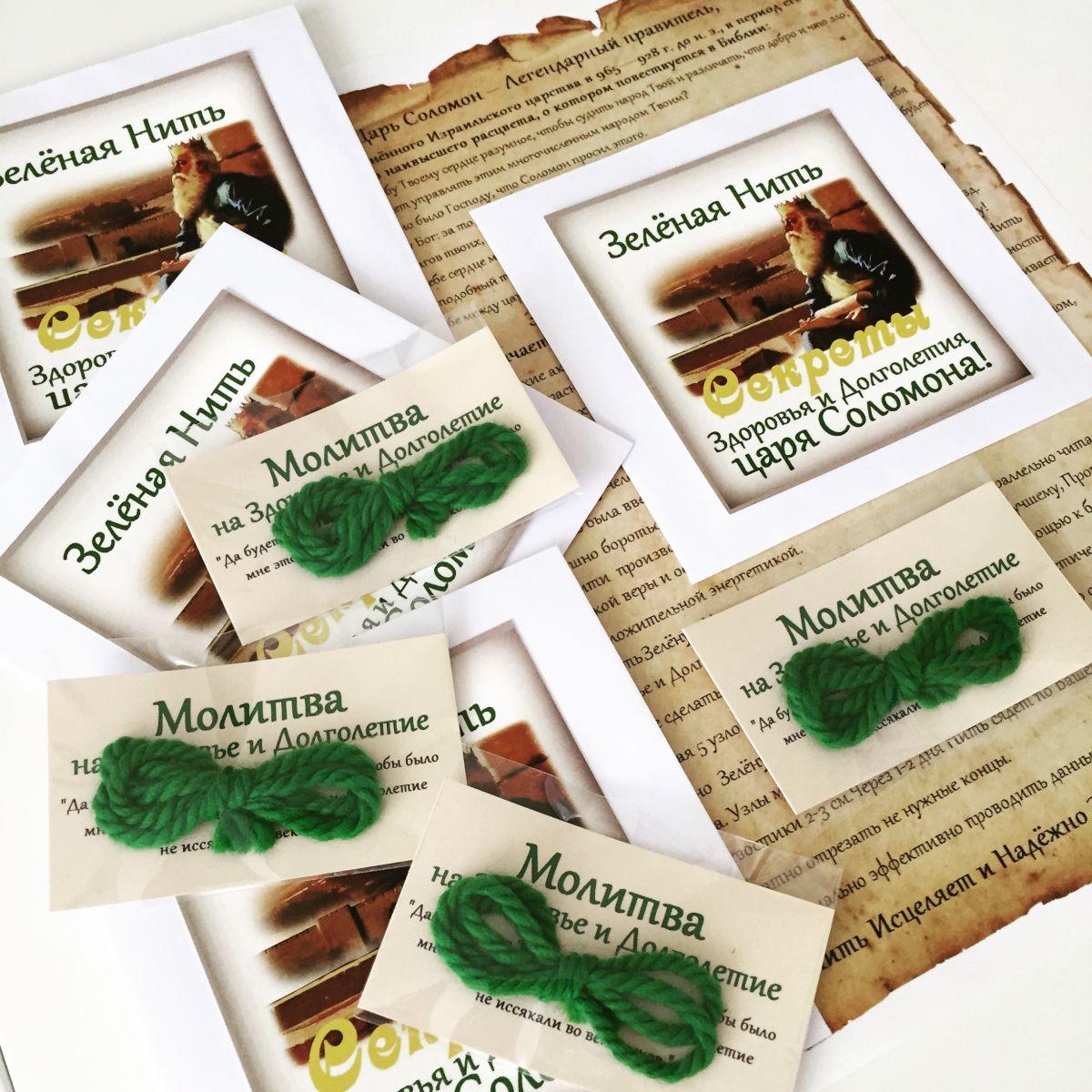 Молитвы и заговоры на зеленую нить
