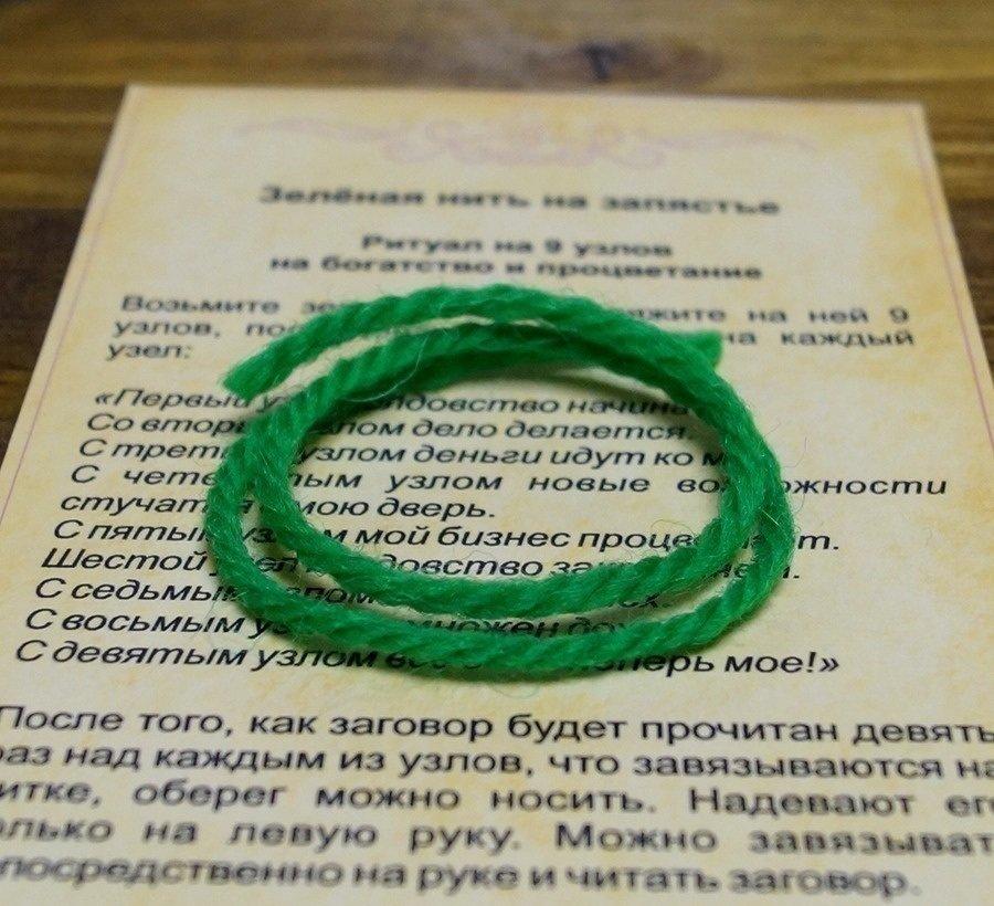 Как завязывать зеленую нить на запястье