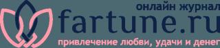 Fartune.ru