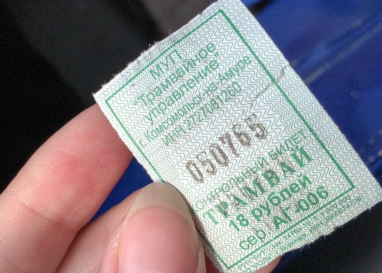 Заговор на семь трамвайных билетов